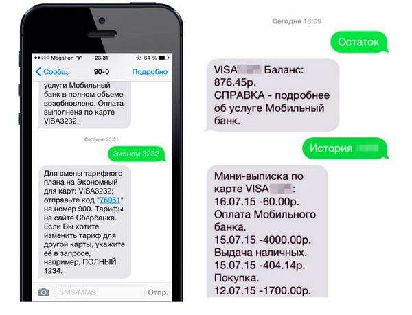 Переход на пакет Эконом мобильного банка Сбербанка