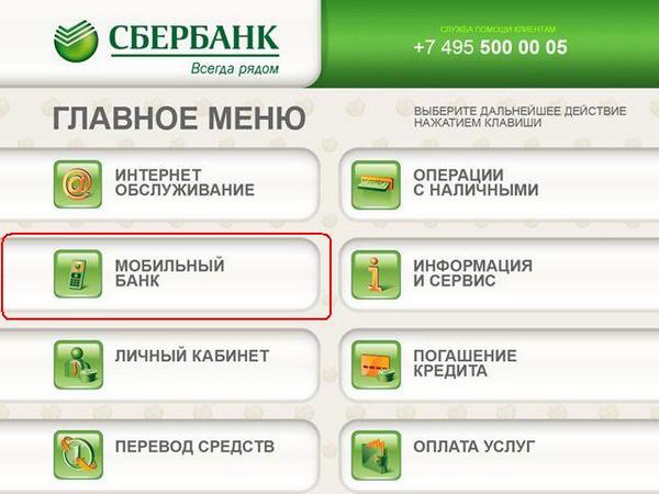 Отключение мобильного банка Сбербанка через банкомат