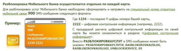 Разблокировка мобильного банка Сбербанка