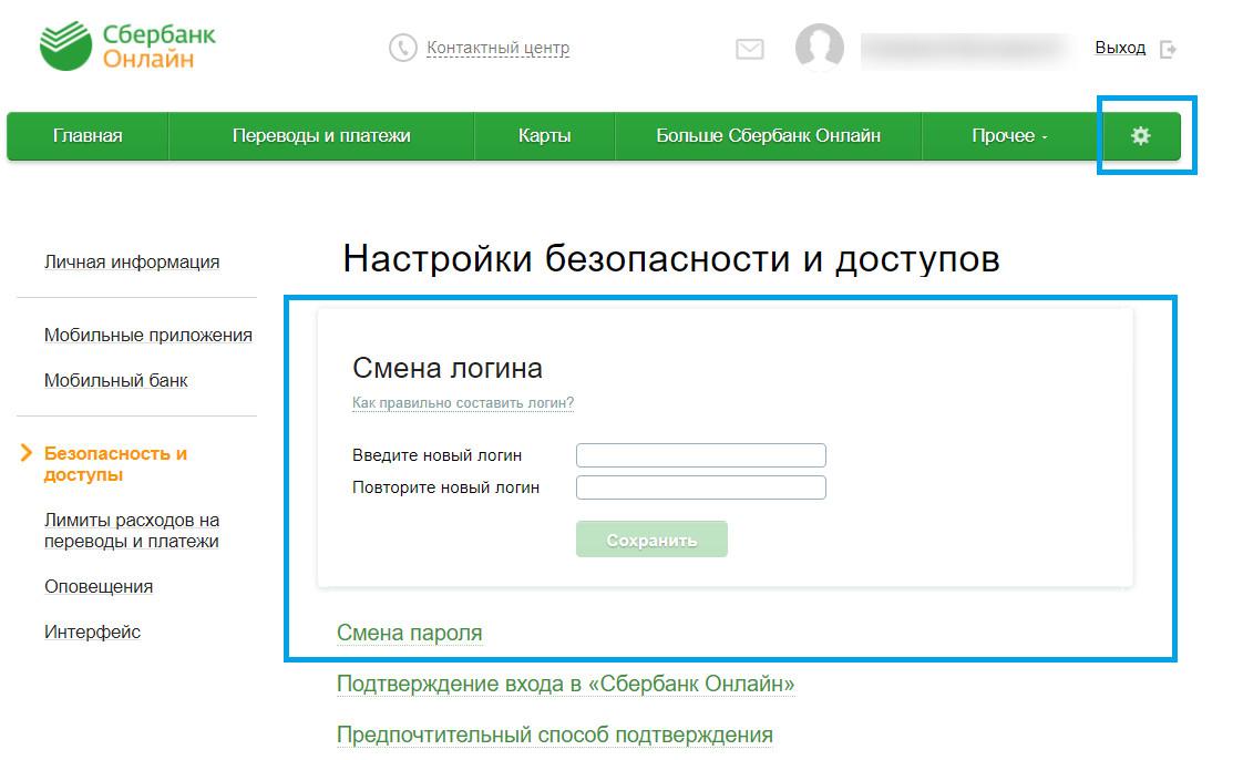 Сменить логин и пароль в сбербанк онлайн