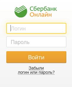 Сайт сбербанка официальный сайт личный кабинет вход по телефону
