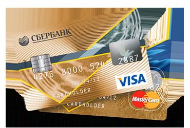 Золотые карты Visa и MasterСard Gold