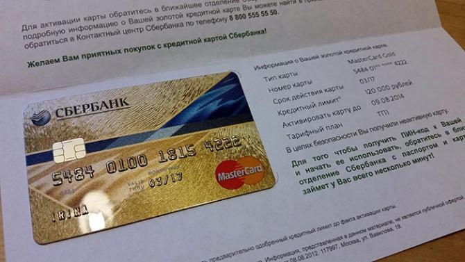 пришла карта сбербанка на кредитную заявку