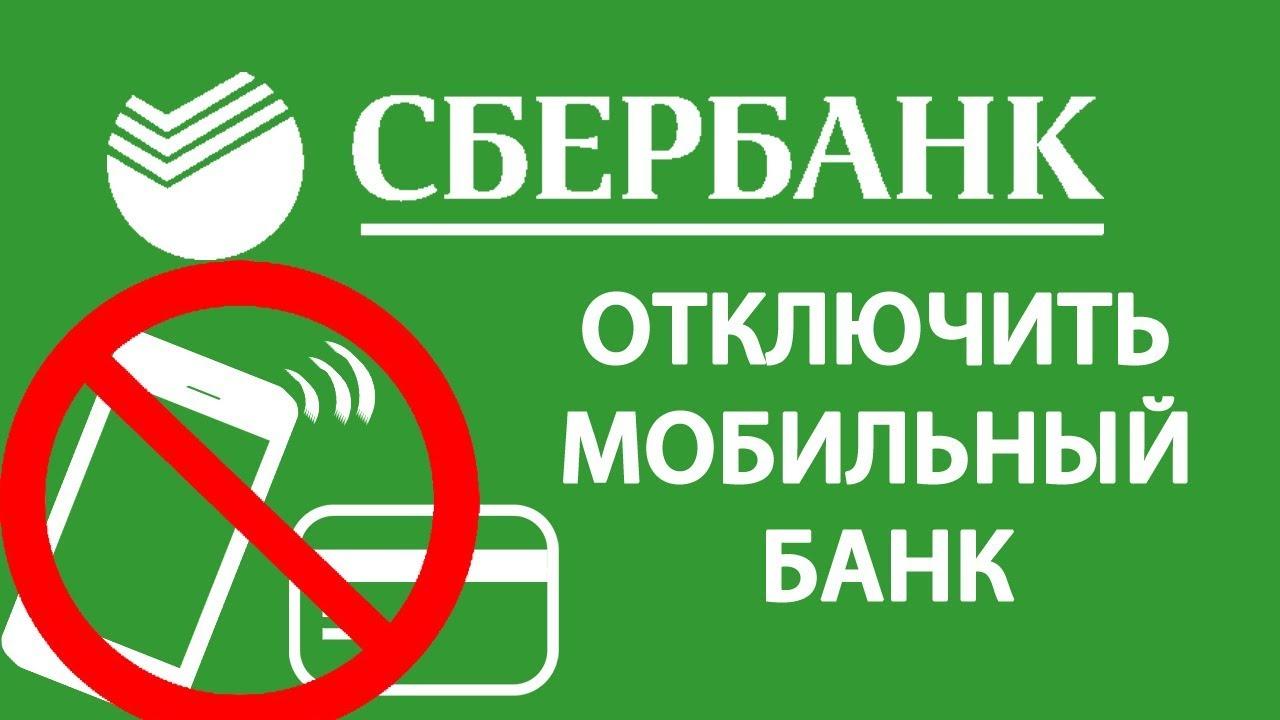 Отключение услуги мобильный банк - Всё о Сбербанке