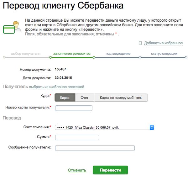 Перевод денег с карты на карту через Сбербанк Онлайн
