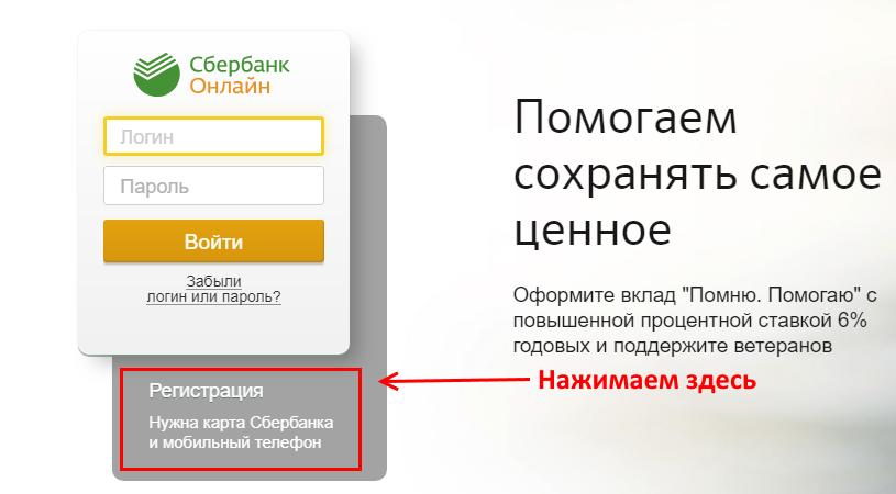 официальный сайт сбербанка россии личный кабинет регистрация вы умрете или мы вернем вам деньги фильм 2020 смотреть в хорошем качестве hd 1080