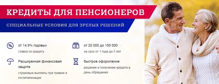 кредита для пенсионеров
