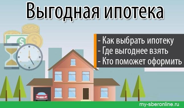 сравнить ипотеку