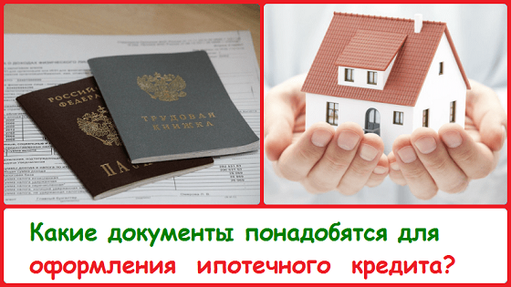 перечень документов необходимые для ипотеки