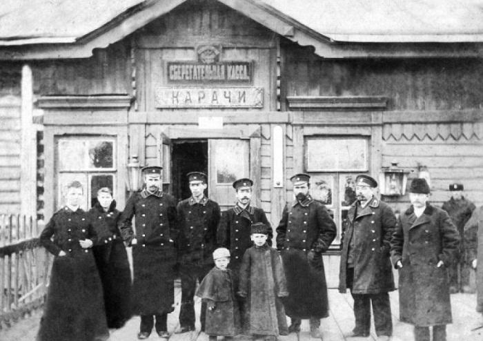 Сбербанк 1841 год первое отделение
