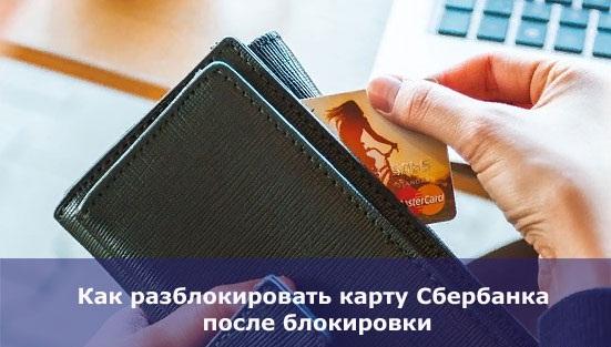 Как разблокировать кредитную карту Сбербанка?