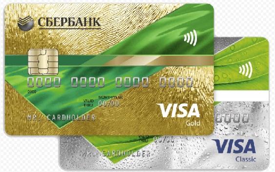 Кредитная карта Виза