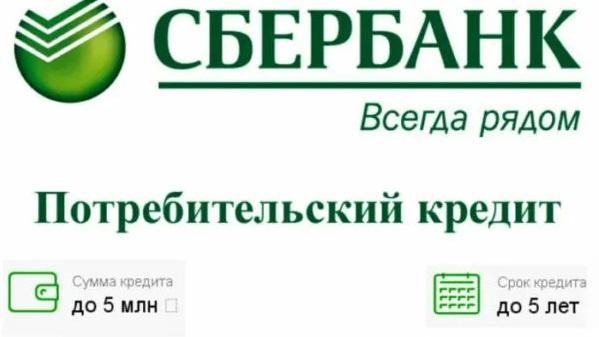 Сбербанк: кредиты физическим лицам, процентные ставки 2020