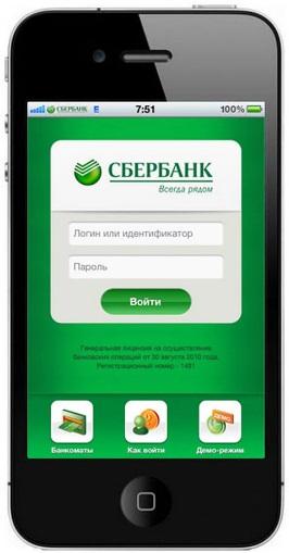 Как поменять номер телефона, привязанный к карте Сбербанка