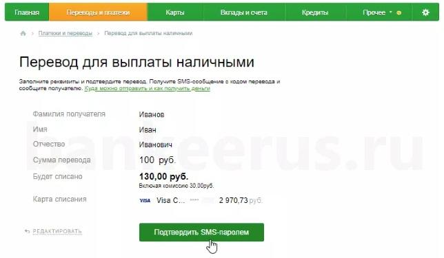 Секретный код для получения перевода в Сбербанке