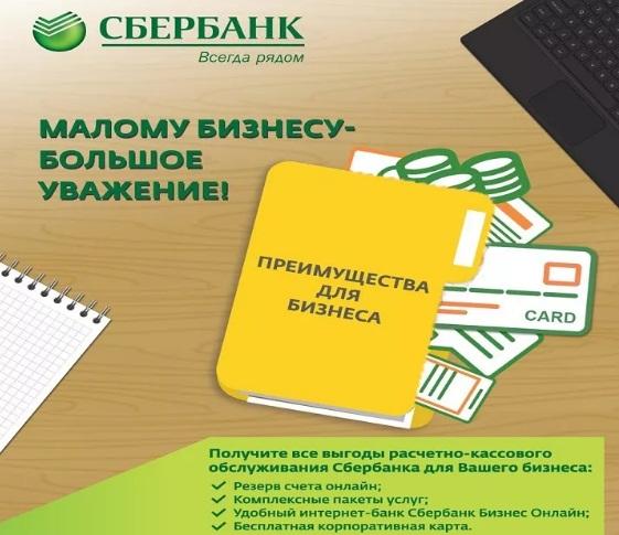 Сбербанк - Бизнес Online – удобный сервис для предпринимателей