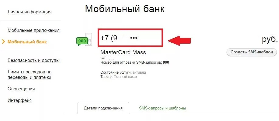 Способ изменения номера телефона