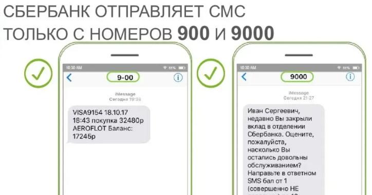 СМС отправленное с номера 900 и 9000