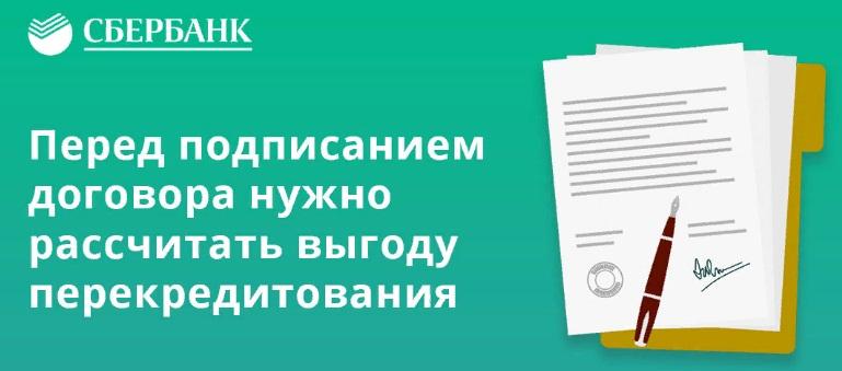 При подписании, договора внимательно посчитайте выгодность рефинансирования