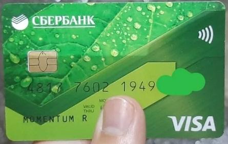 Особенности получения кредитных карт Сбербанка