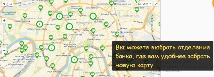 Поиск ближайших отделений банка на карте